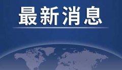北京疫情最新消息:北京新增7例本地确诊 6例在大兴