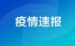 黑龙江疫情最新消息 黑龙江新增本土2例 一人为售货员