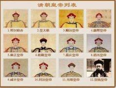 清朝12位皇帝列表