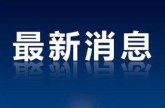 中国疫情最新消息 31省区市新增12例境外输入病例