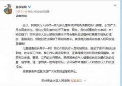 河南9岁孤女成老赖 法院:我们错了