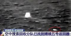 """嫦娥五号着陆瞬间:""""玉兔""""抢镜"""