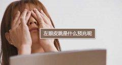 左眼皮跳是什么预兆