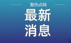 3月17日中国疫情最新数据 31省区市新增确诊4例均为境外输入