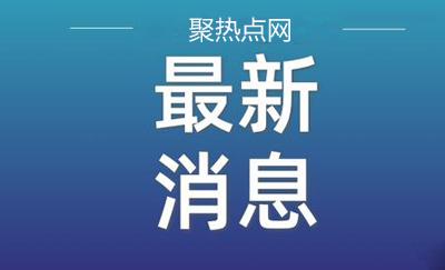 广东新增本土确诊6例 均在广州
