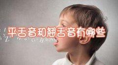 平舌音和翘舌音有哪些