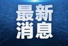 中国驻美使馆调整回国检测标准