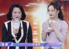 杨幂金星郑爽组团上线吃瓜