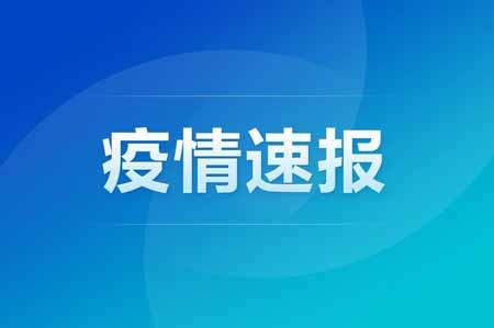 31省份新增本土确诊20例均在广东 中国疫情最新消息