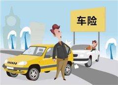 一般车险买哪几种(汽车必买的三种保险)