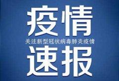 1月25日吉林疫情最新消息 吉林新增