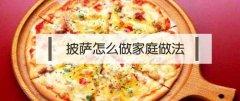 披萨怎么做家庭做法