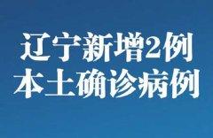 辽宁疫情最新消息 辽宁新增本土2例 无症状感染6例