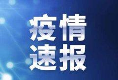 12月24日辽宁疫情最新消息 辽宁新增