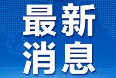 上海新增6例本地确诊病例