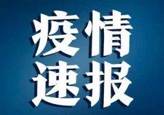12月26日中国疫情最新消息 31省区市新增确诊病例20例