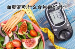 血糖高吃什么食物最好最佳