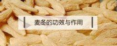 麦冬的功效与作用禁忌
