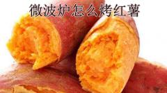 微波炉怎么烤红薯 微波炉烤红薯做法与步骤