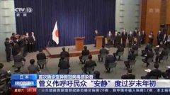 日本28日起全面暂停新入境