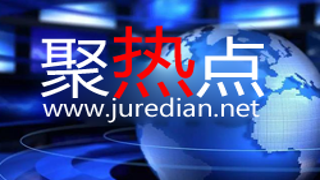 央视主播谈女子被造谣出轨事件立案[图]