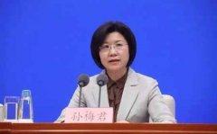 孙梅君任北京市委常委