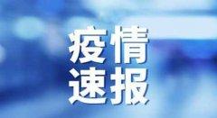 黑龙江疫情最新消息 黑龙江新增3例2例为学生