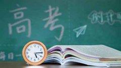 8省市公布2021高考改革实施方案