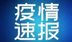 31省新增本土确诊42例 1月12日全国疫