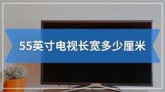 55寸电视长宽多少厘米