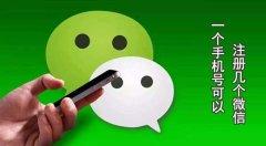 一个手机号可以注册几个微信号(手机号申请多个微信方法)