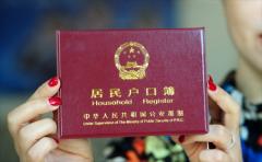 北京拟出台公共户落户政策