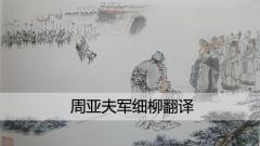 周亚夫军细柳翻译