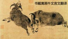 书戴嵩画牛文言文翻译