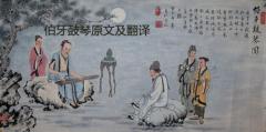 伯牙鼓琴原文及翻译