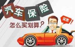 哪家车险便宜又好