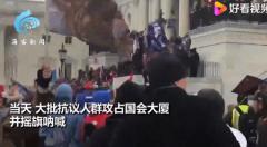 特朗普支持者强闯国会与警察激战
