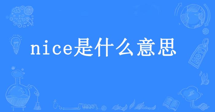 nice是什么中文意思[图]