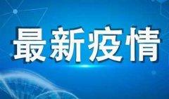 黑龙江疫情最新消息:黑龙江新增68确诊85无症状