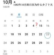 1582年10月的日历为什么少了十天