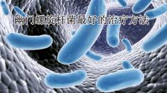 幽门螺旋杆菌最好的治疗方法