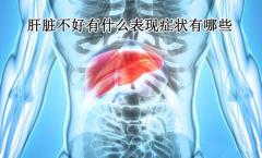 肝脏不好的症状表现哪些