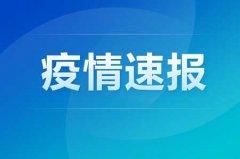 中国疫情最新消息 31省区市新增20例确诊均为境外输入