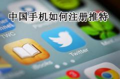 中国手机如何注册推特