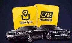 租车平台哪个好 10大共享租车平台推荐