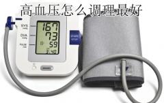 高血压怎么调理最好