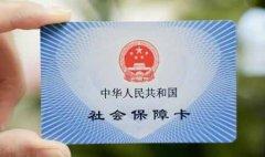 2021中国将实现社保卡跨省通办