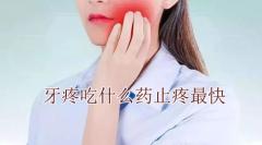 牙疼吃什么药止疼最快