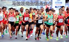 马拉松跑全程是多少