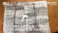 栖霞金矿事故被困工人传回纸条